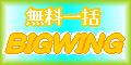 一括無料投稿BIG☆WING